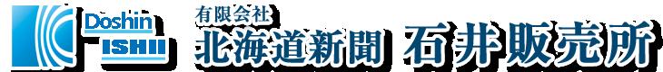 北海道新聞石井販売所