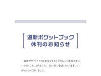 道新ポケットブック休刊のお知らせimage