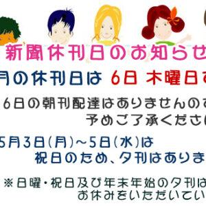 5月の新聞休刊日は6日(木)です。5月3日(月)~5日(水)は祝日のため、夕刊はありません。image